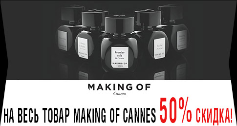 На весь товар Making of Cannes 50 % скидка!